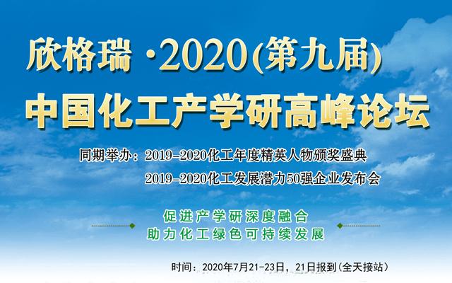 2020(第九届)中国化工产学研高峰论坛