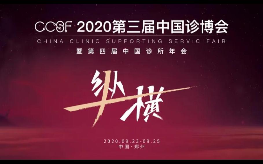 2020第三届中国诊博会暨第四届中国诊所年会