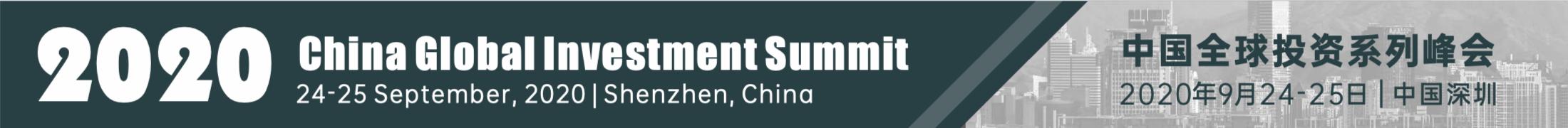 中國全球投資峰會2020(9月深圳)
