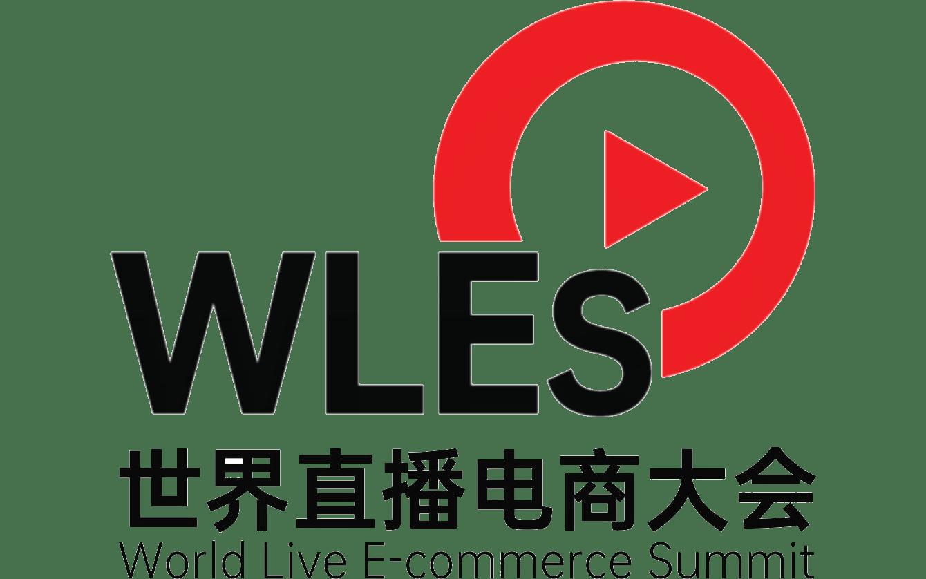 2020世界直播电商大会