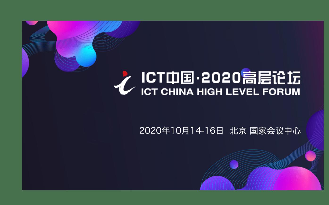 ICT中国·2020高层论坛