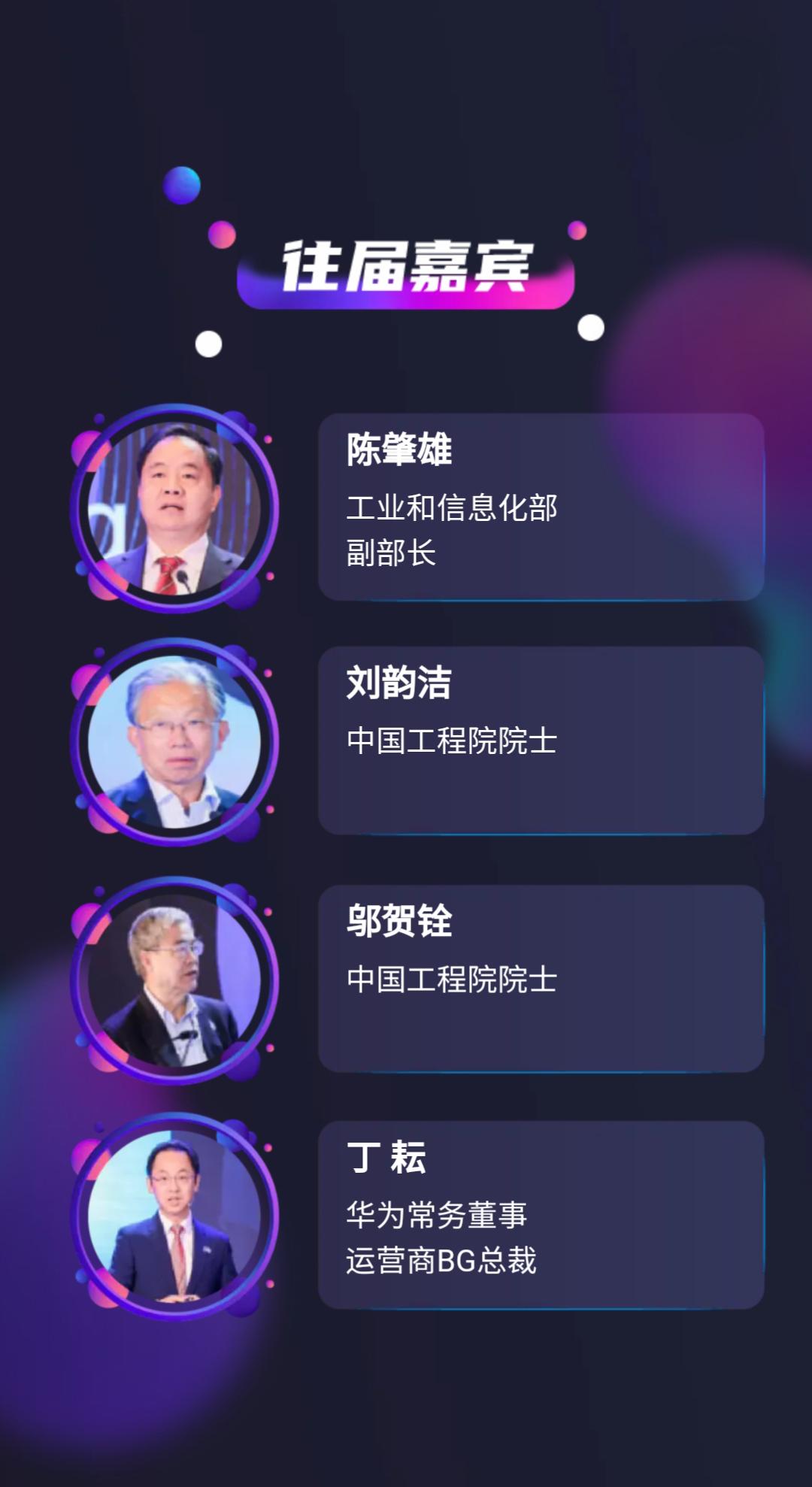 ICT中國·2020高層論壇
