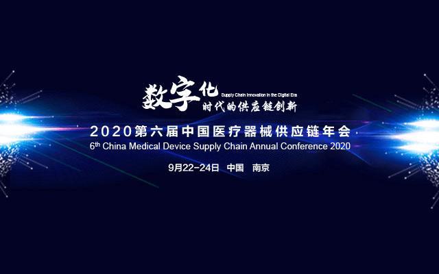 2020 第六届中国医疗器械供应链年会