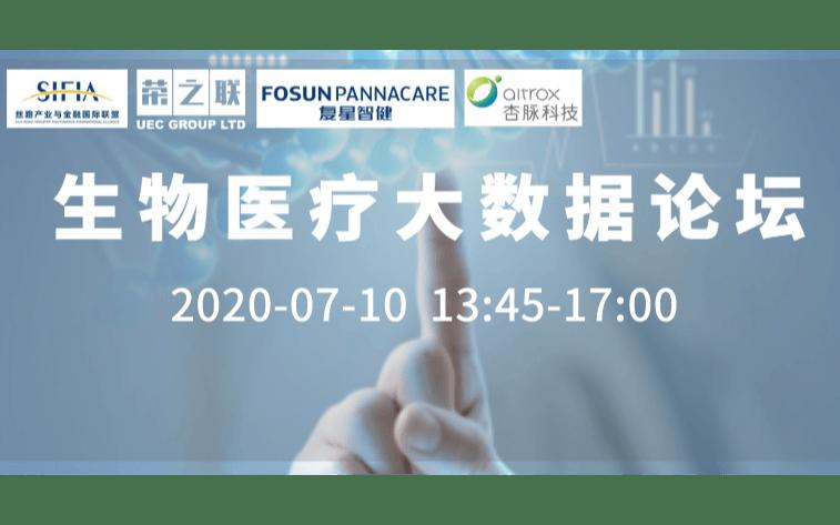 2020生物医疗大数据论坛(线上直播)