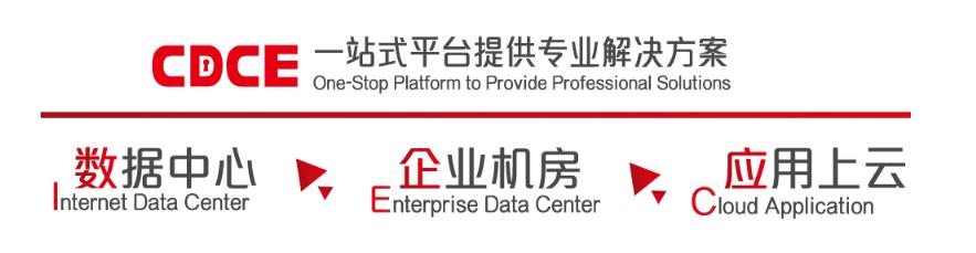 2020国际数据中心及云计算产业展览会