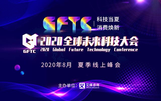 2020全球未来科技大会 夏季线上峰会 丨 新模式·新消费