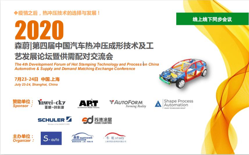 2020第四届中国汽车热冲压成形技术及工艺发展论坛暨供需配对交流会