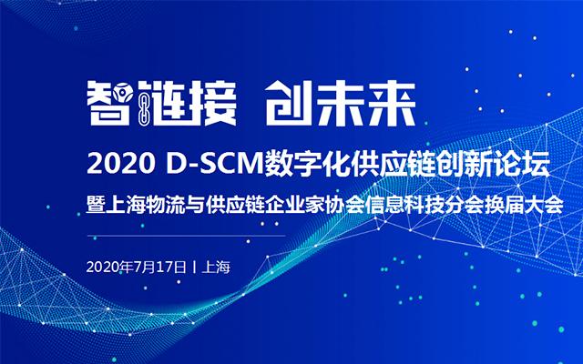 智链接,创未来——2020 D-SCM数字化供应链创新论坛暨上海物流与供应链企业家协会信息科技分会换届大会