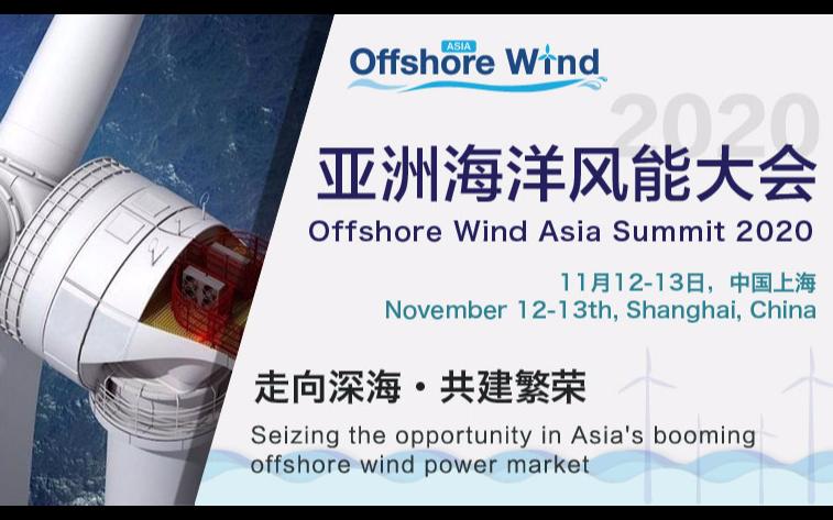 第三届亚洲海洋风能大会
