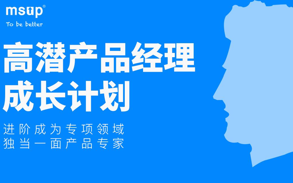 高潜产品经理成长计划【线上直播 】