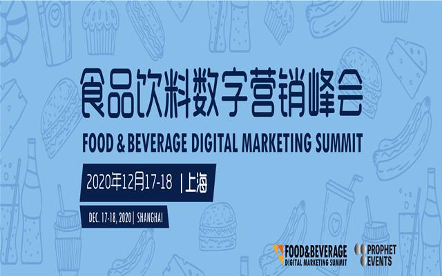 食品饮料品牌数字营销峰会2020(FBDMS)