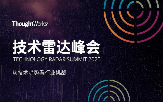2020ThoughtWorks技术雷达在线峰会