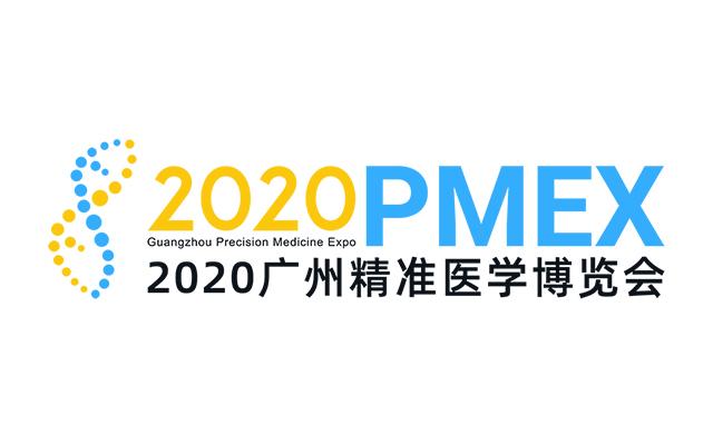 2020广州精准医学博览会