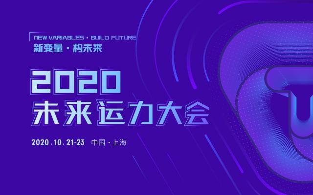 2020未來運力大會暨中國新能源汽車推廣應用年會