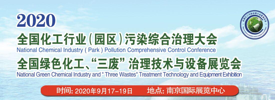 2020年第七届全国化工行业(园区) 污染综合治理大会