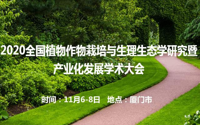 2020全国园艺植物作物栽培与生理生态学研究及产业化发展学术大会