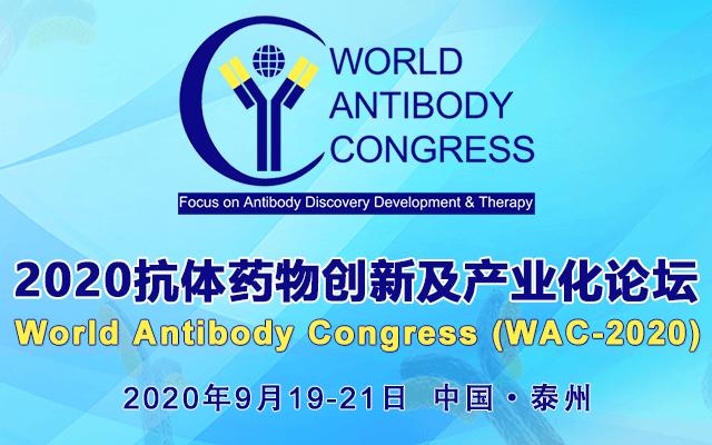 第五届抗体药物创新及产业化论坛