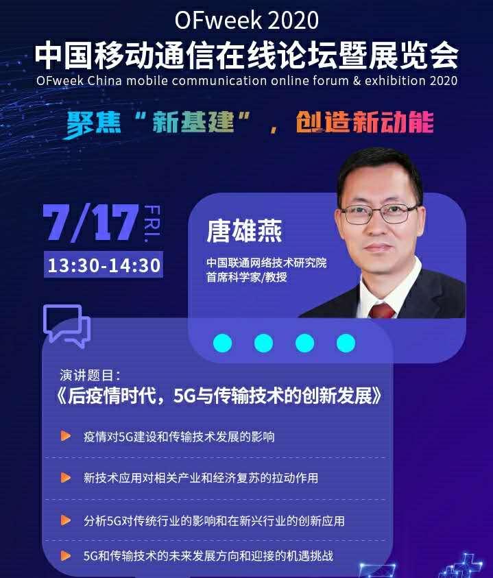 2020中國移動通信在線論壇