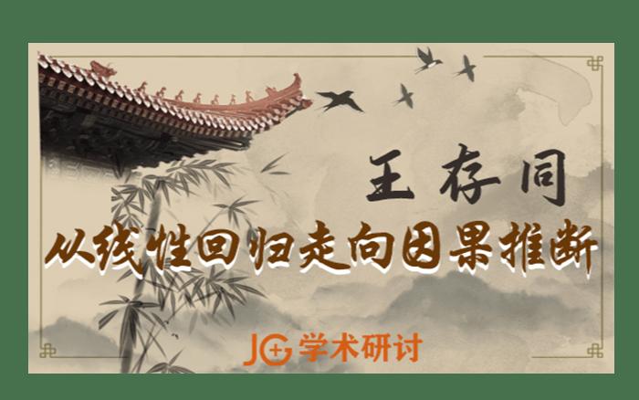 王存同-Stata因果推断专题讨论会丨从线性回归走向因果推断