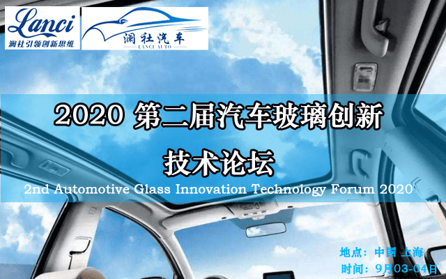 2020第二届汽车玻璃创新技术论坛