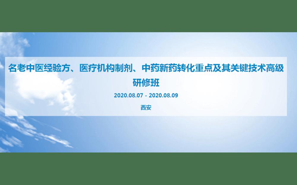 """""""名老中醫經驗方、醫療機構制劑、中藥新藥轉化重點及其關鍵技術""""高級研修班(8月西安)"""