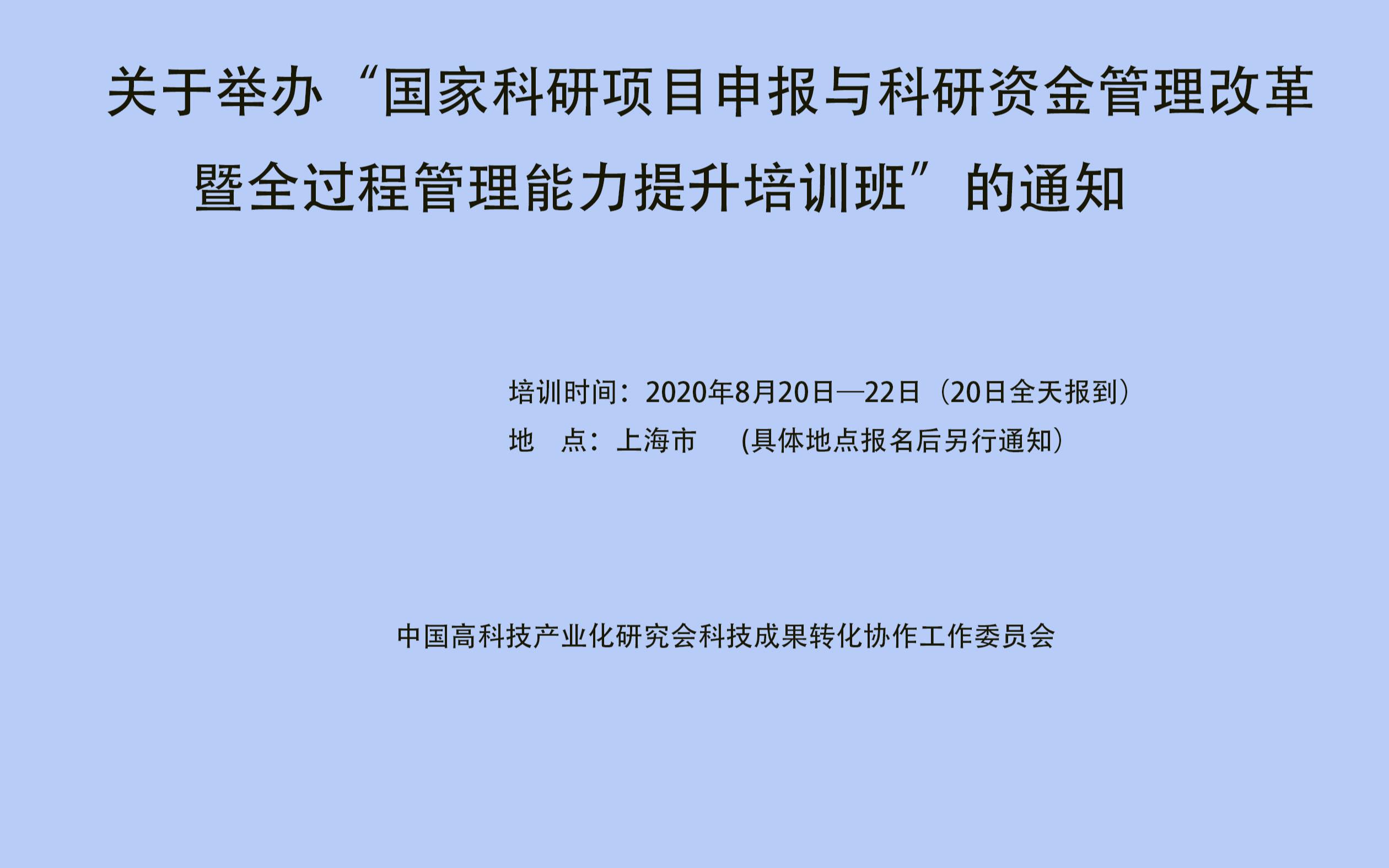 """""""国家科研项目申报与科研资金管理改革暨全过程管理能力提升""""培训班(8月上海)"""