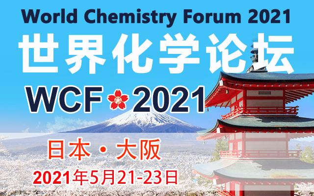 世界化学论坛(WCF-2021)