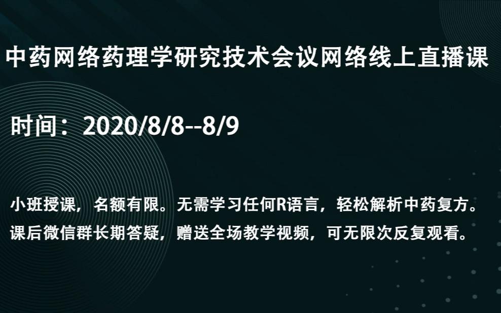 中藥網絡藥理學研究技術會議網絡線上直播課