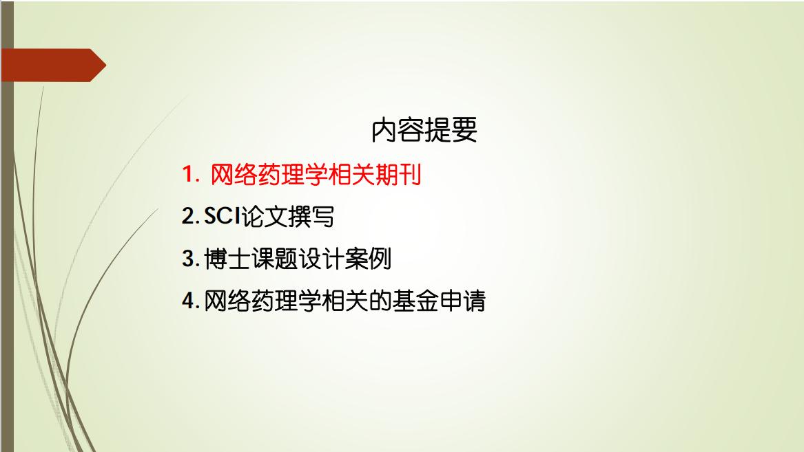中药网络药理学研究技术会议网络线上直播课