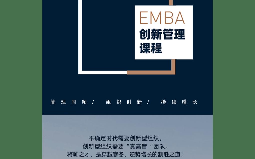 试听邀请   EMBA创新管理7月课程
