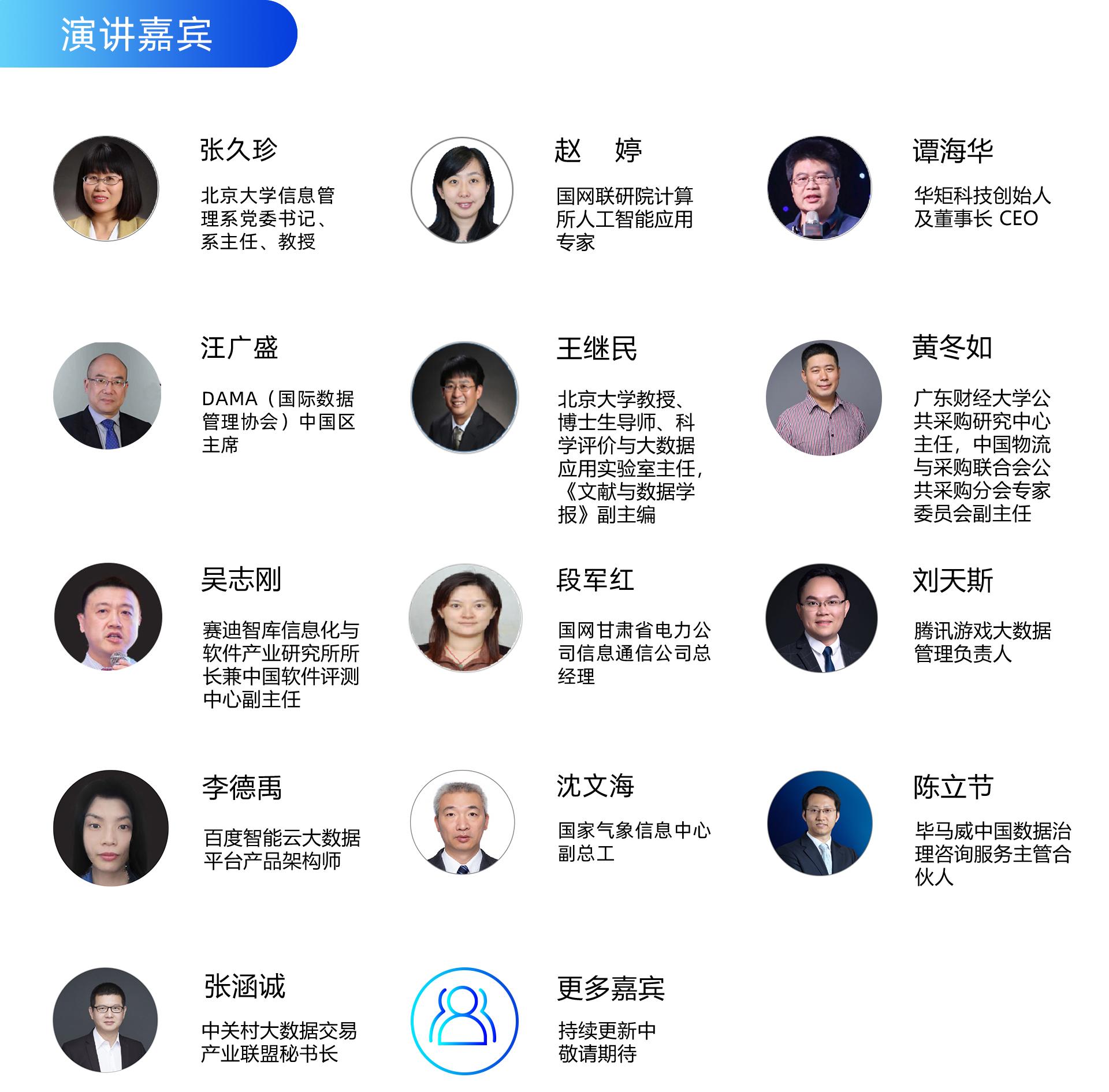 2020第四屆數據質量管理國際峰會(DQMIS2020)