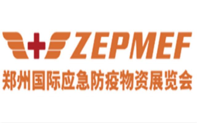 2020年郑州国际应急防疫物资展览会
