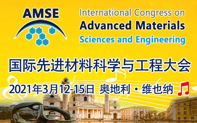 国际先进材料科学与工程大会(AMSE-2021)