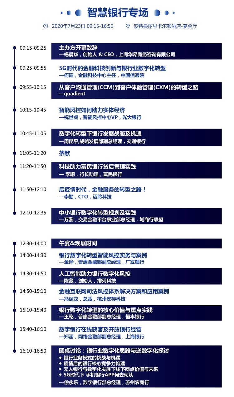 2020第五屆亞太銀行數字化轉型暨科技創新峰會(上海)