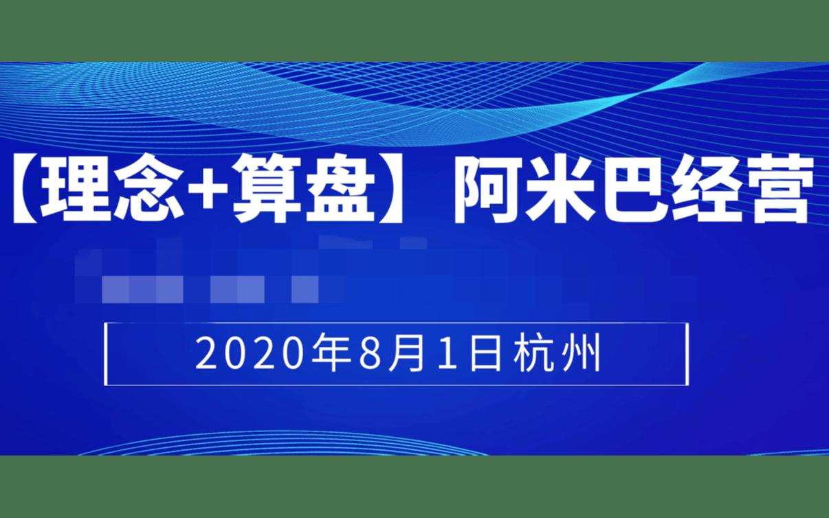 【理念+算盘】阿米巴经营高端论坛峰会(杭州8月1日)