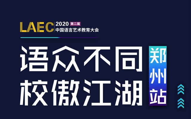 LAEC丨中国语言艺术教育大会【郑州站】