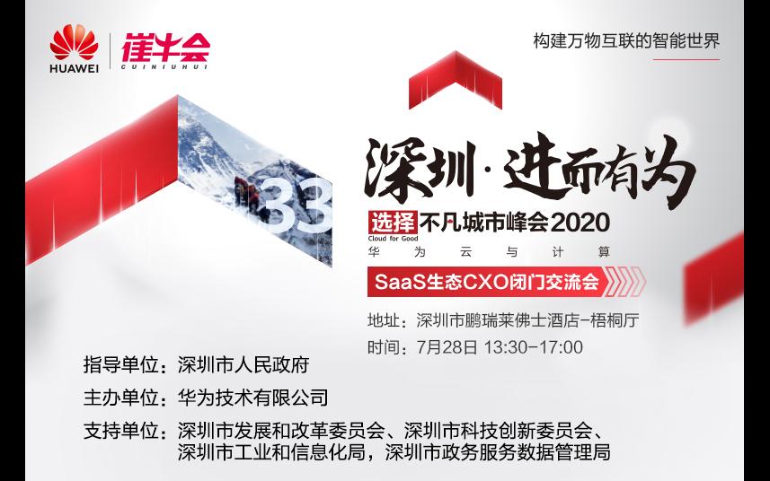2020华为云城市峰会之SaaS生态CXO闭门交流会