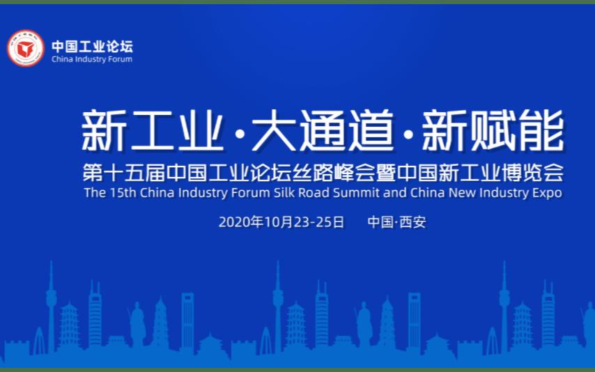第十五届中国工业论坛丝路峰会暨中国新工业博览会