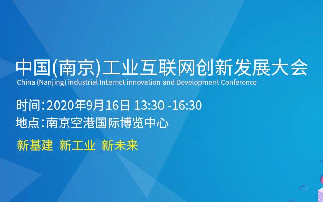 2020中国(南京)工业互联网创新发展大会