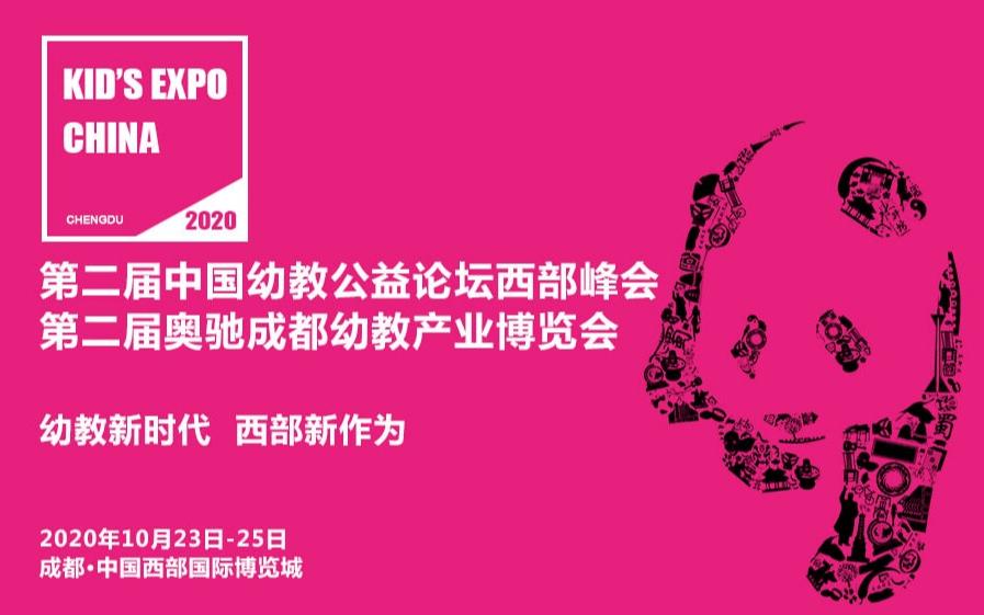 2020中國幼教公益論壇西部峰會暨第2屆成都幼教展