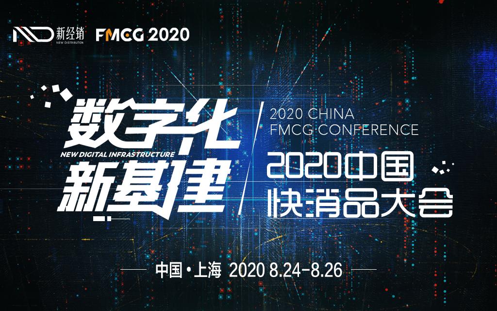 2020中國快消品大會
