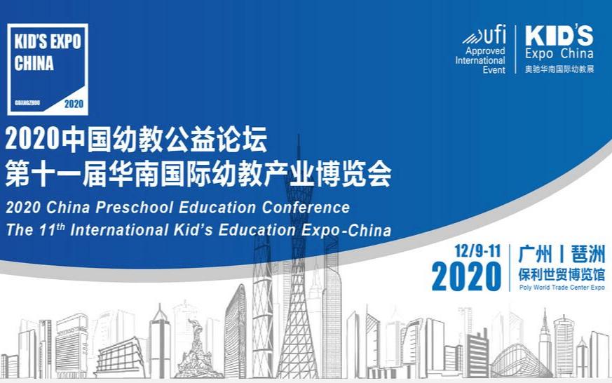 2020中国幼教公益论坛暨第11届华南国际幼教展