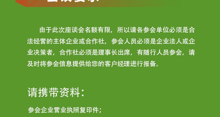 三農叁社新農業商業模式系統班