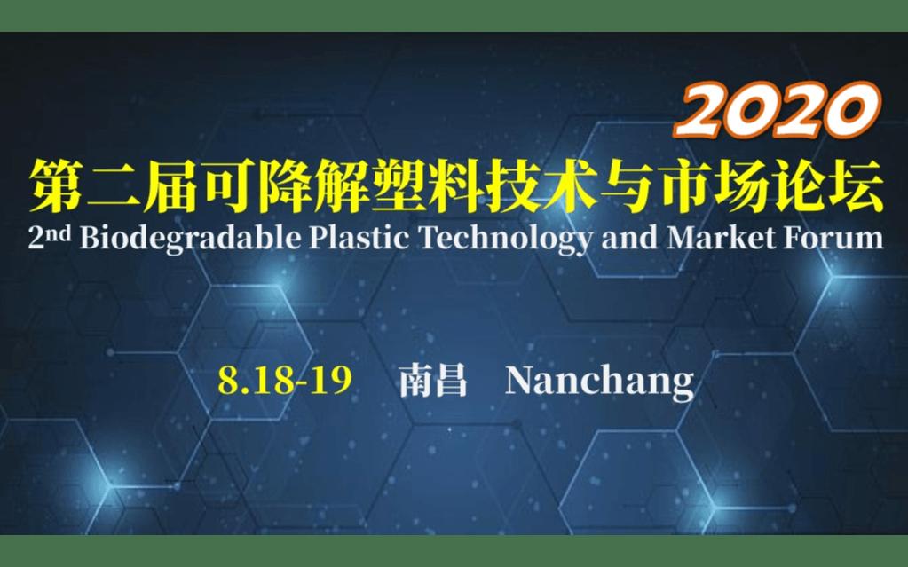2020第二屆可降解塑料技術與市場論壇