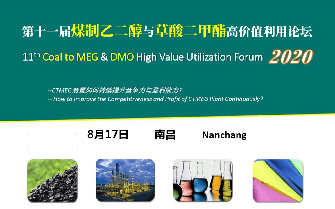 第十一届煤制乙二醇与草酸二甲酯高价值利用论坛2020