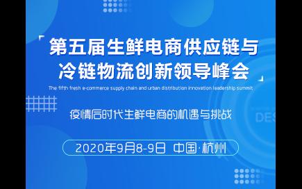 第五届生鲜电商供应链与冷链物流服务领导峰会