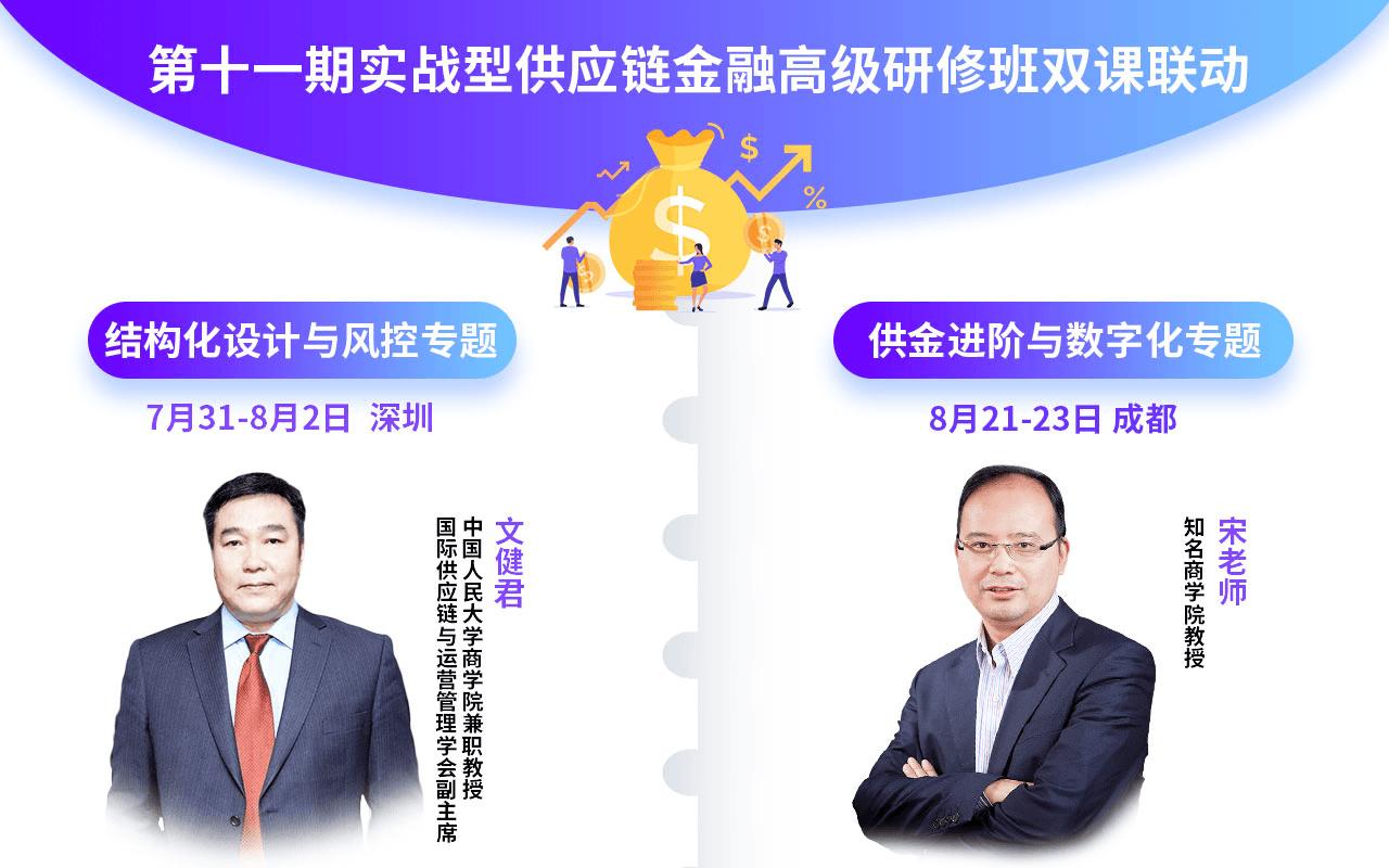 【8月 雙課聯動】供應鏈金融風控+數字化專題培訓