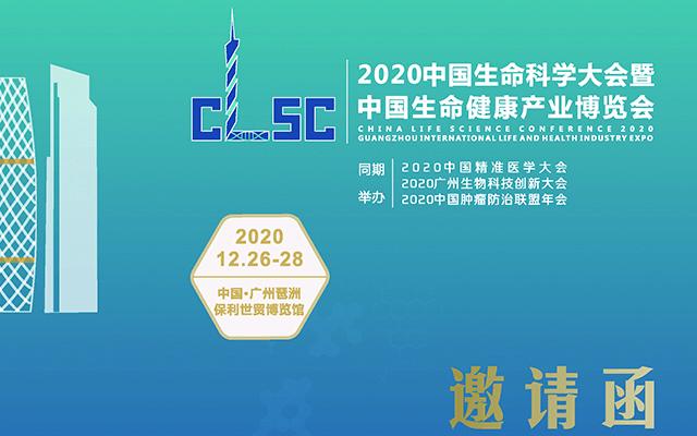 2020中国生命科学大会暨中国生命健康产业博览会