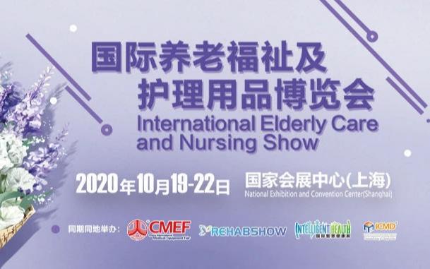 国际养老福址及护理用品博览会