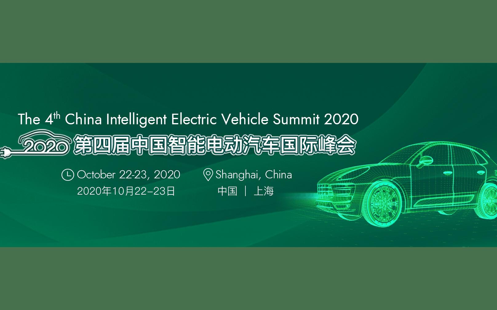 2020年第四届中国智能电动汽车国际峰会